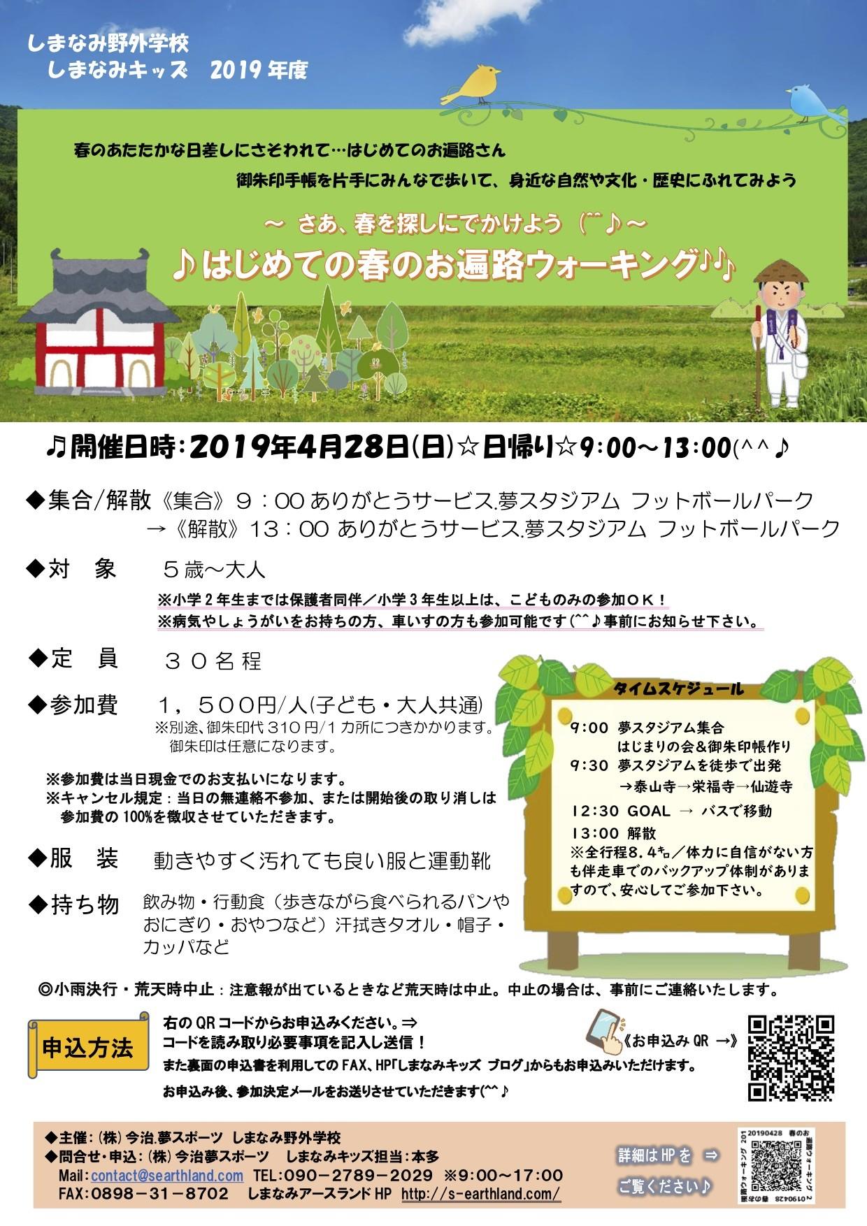 20190428_shimanamidays.jpg
