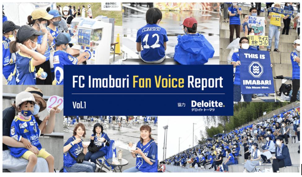 20200917_fanvoice_1.png