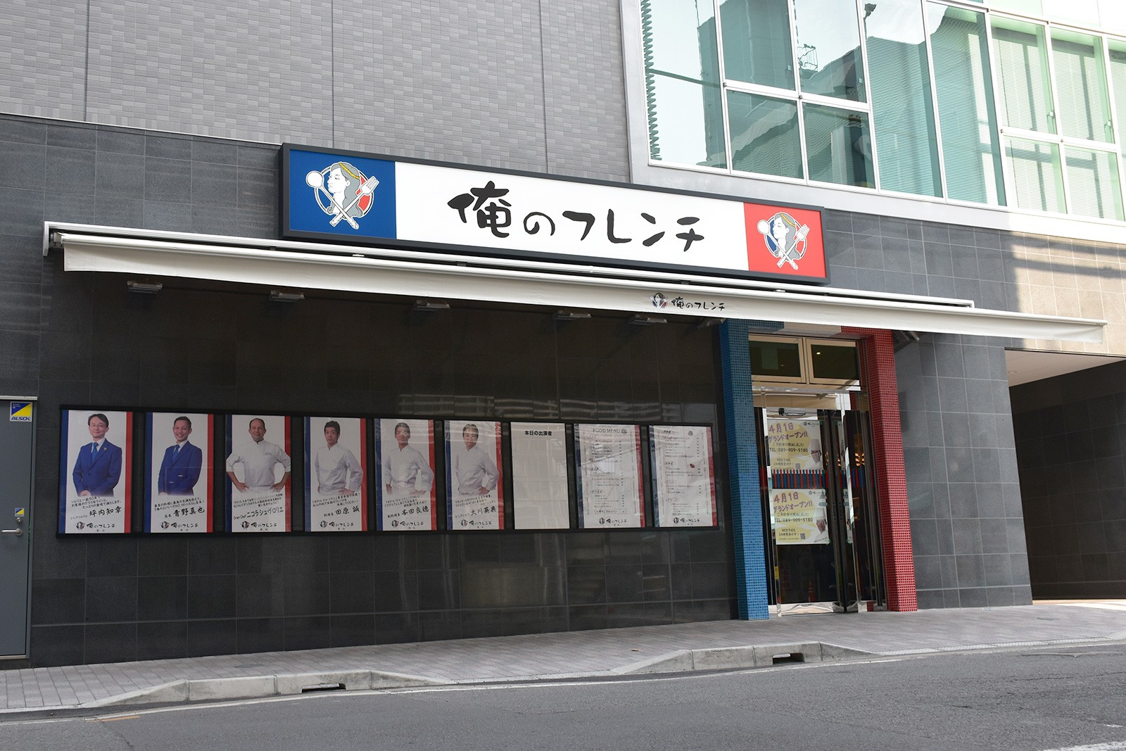 ありがとうサービス_「俺のフレンチ松山」商品券5000円3名様.jpg
