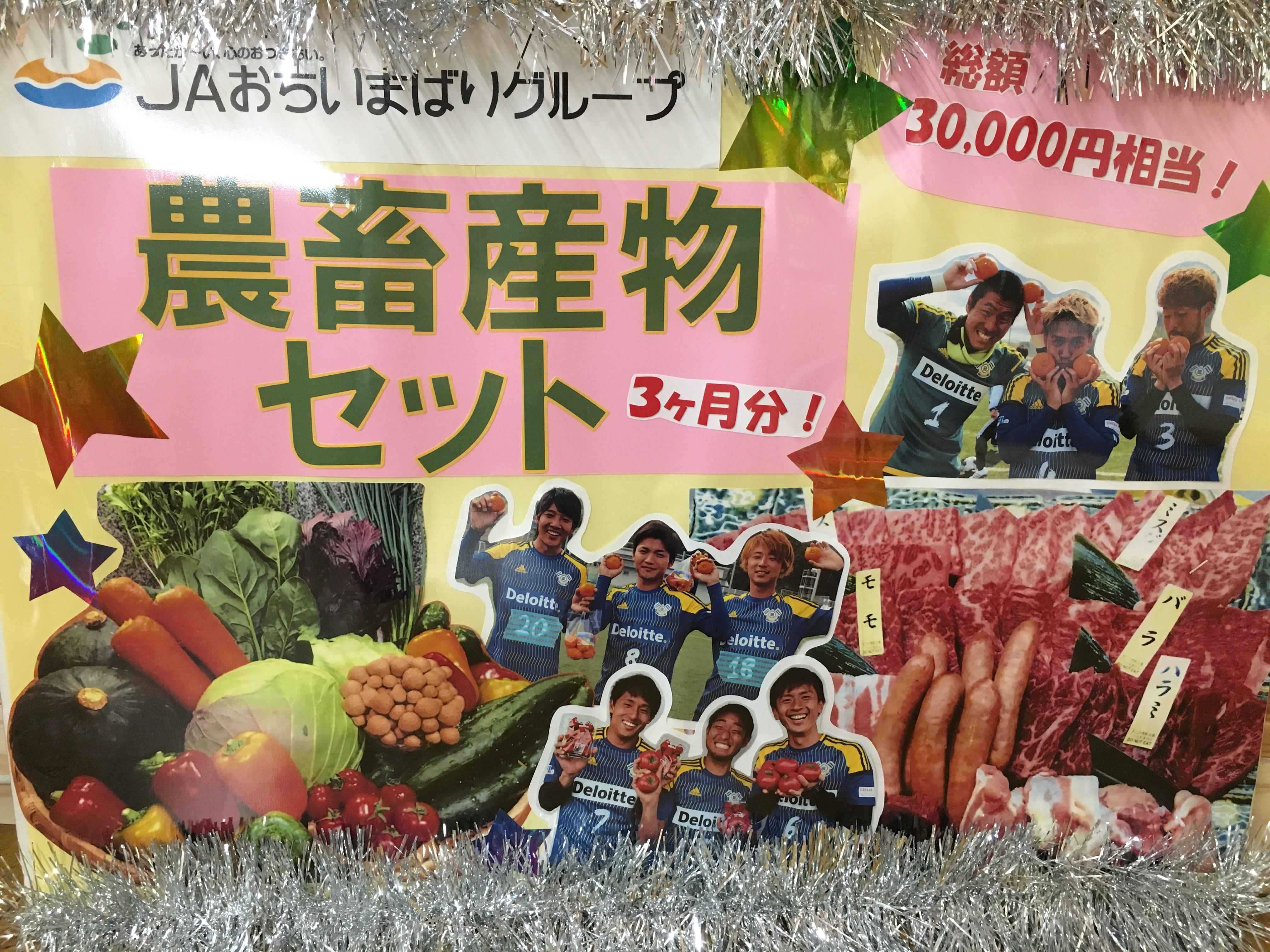 JAおちいまばり_農産物.jpg