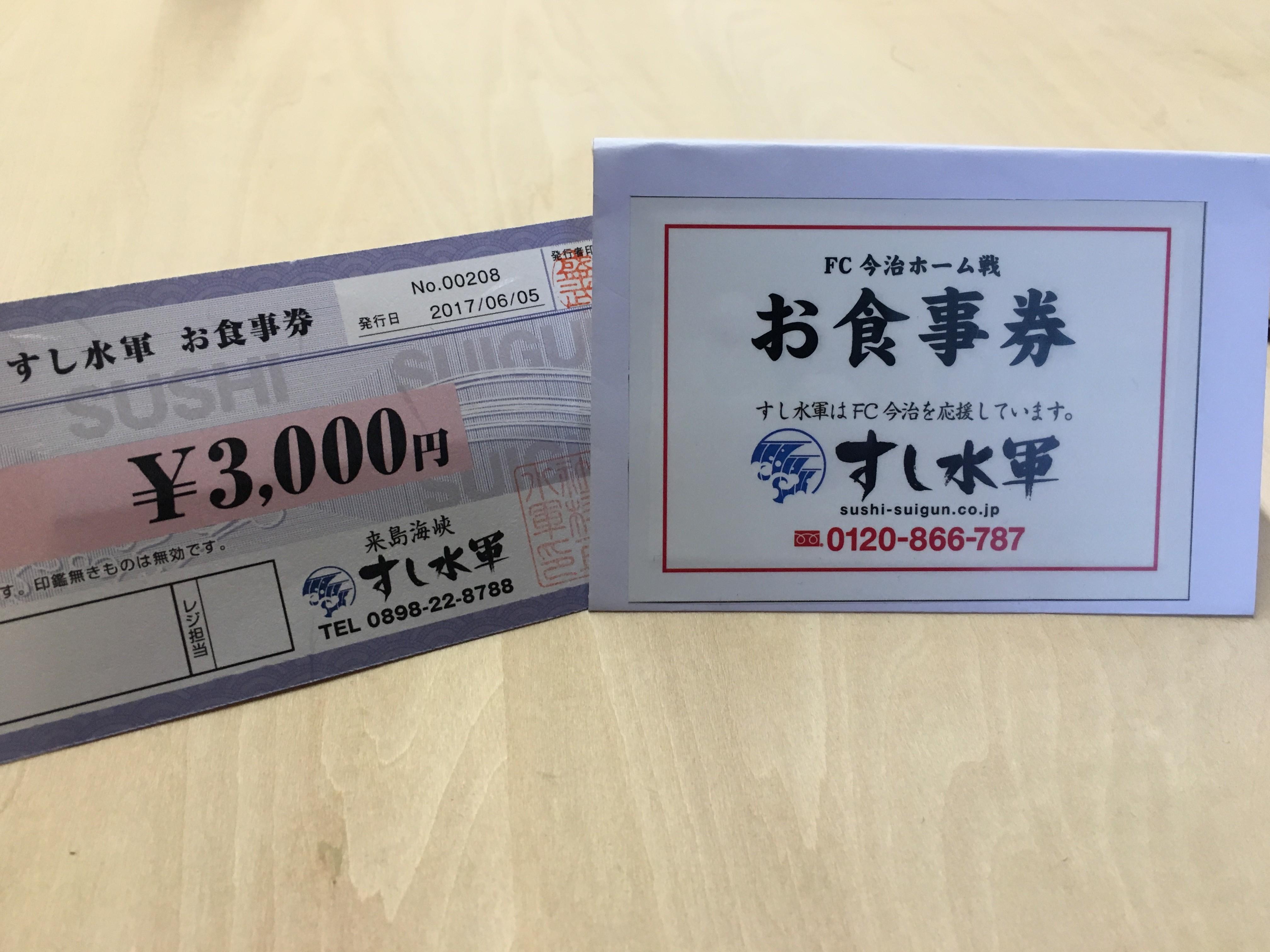 すし水軍_お食事券3000円分3名様.jpg