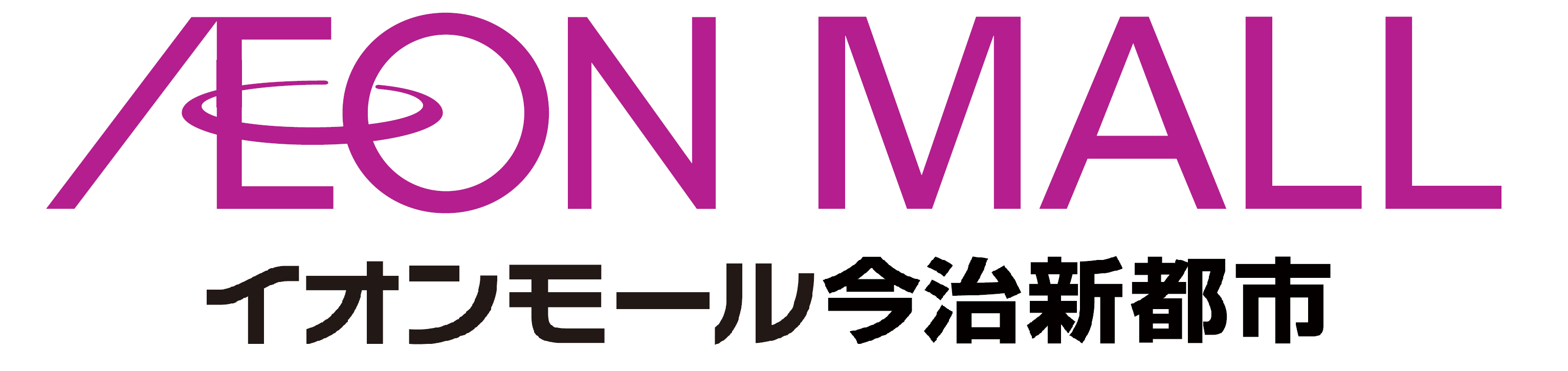 イオンモール今治新都市ロゴ.png
