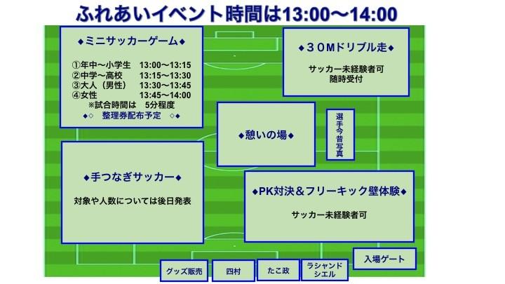ファン感謝祭配置図.jpg