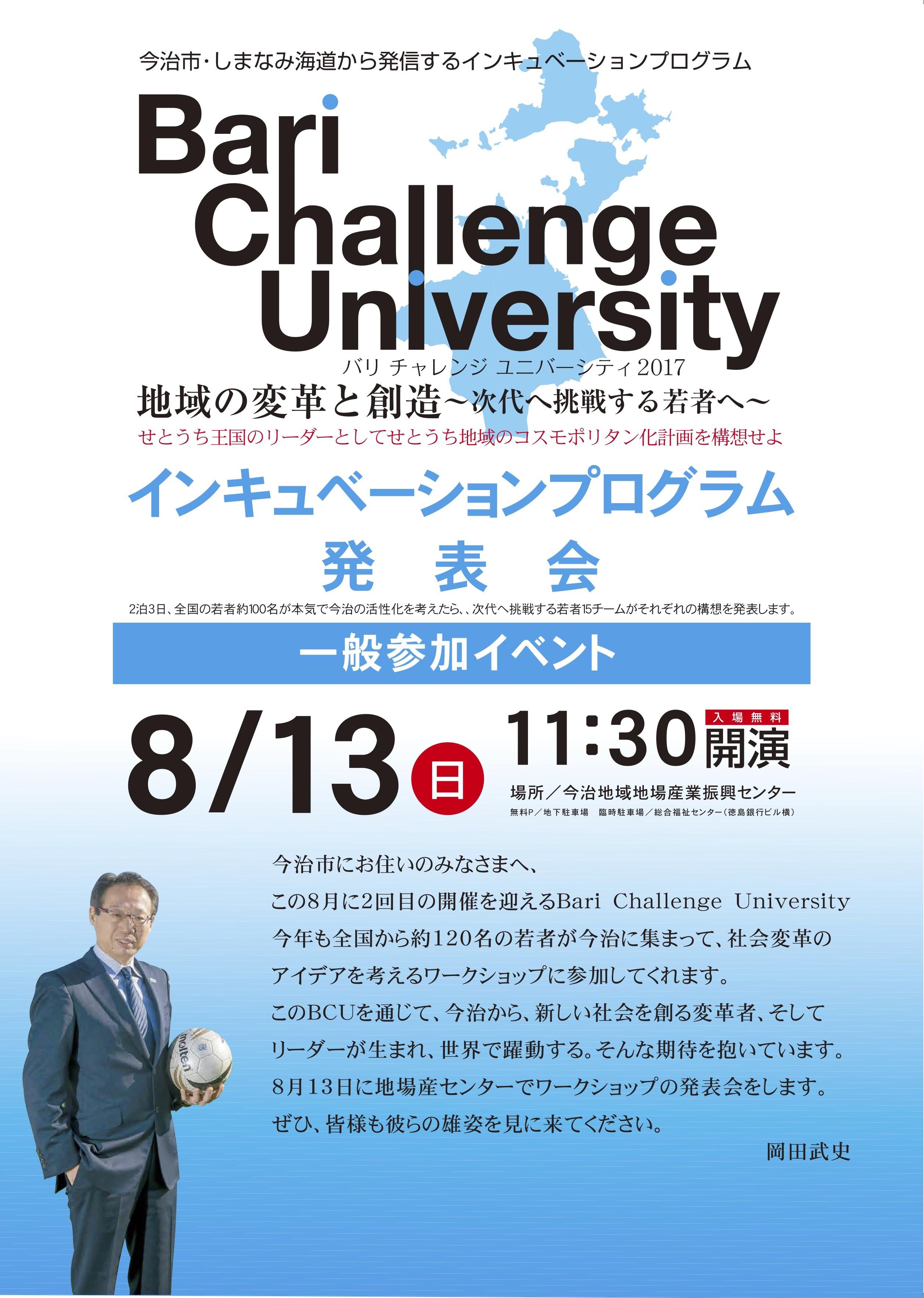 BCU_Poster.jpg