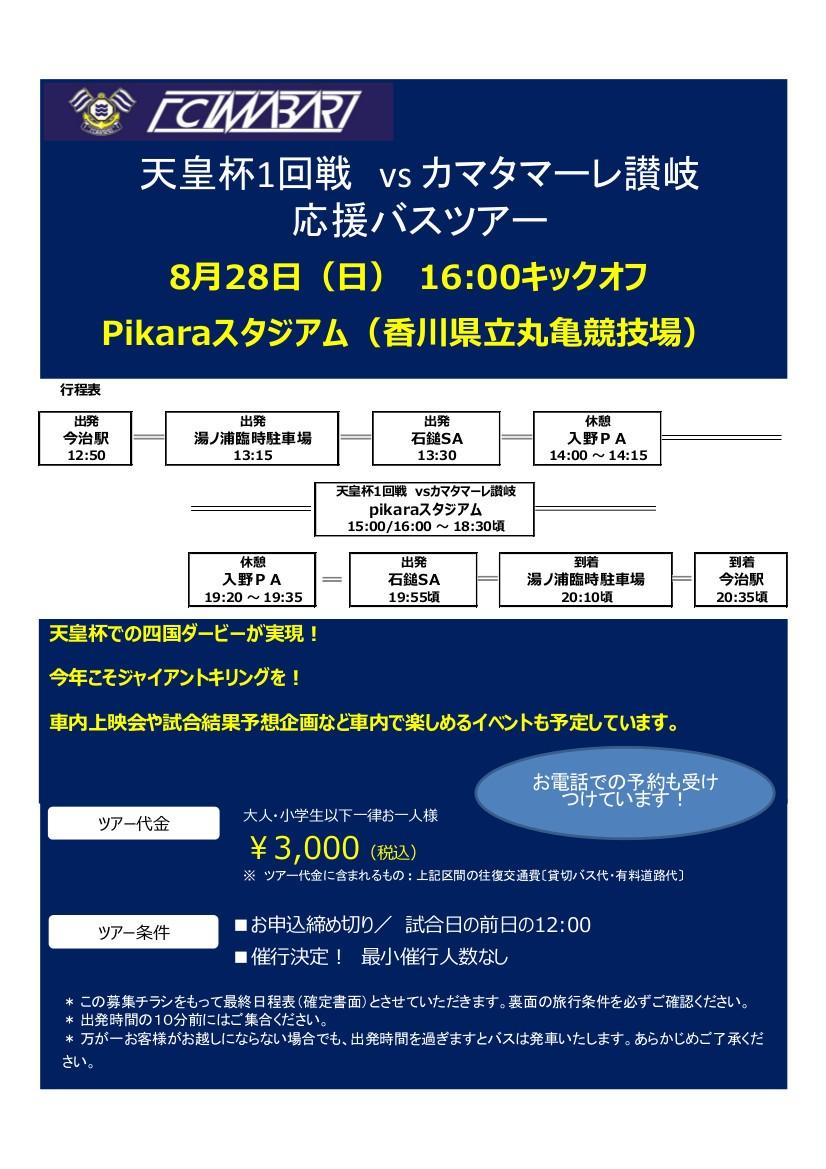 ERC160101_bus_tour01.jpg