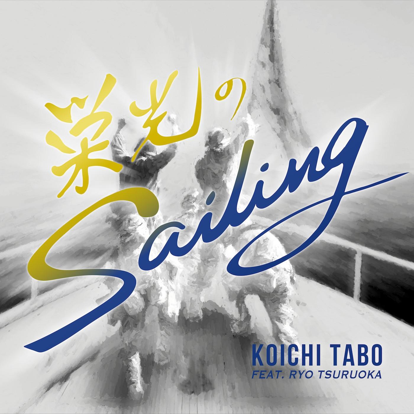 KoichiTabo_Eikoh No Sailing_Cover.jpg