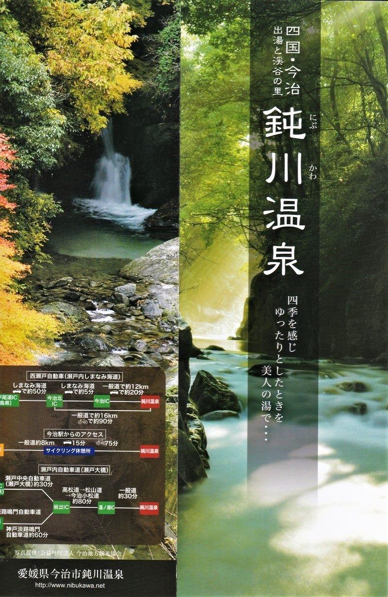 鈍川温泉.jpg