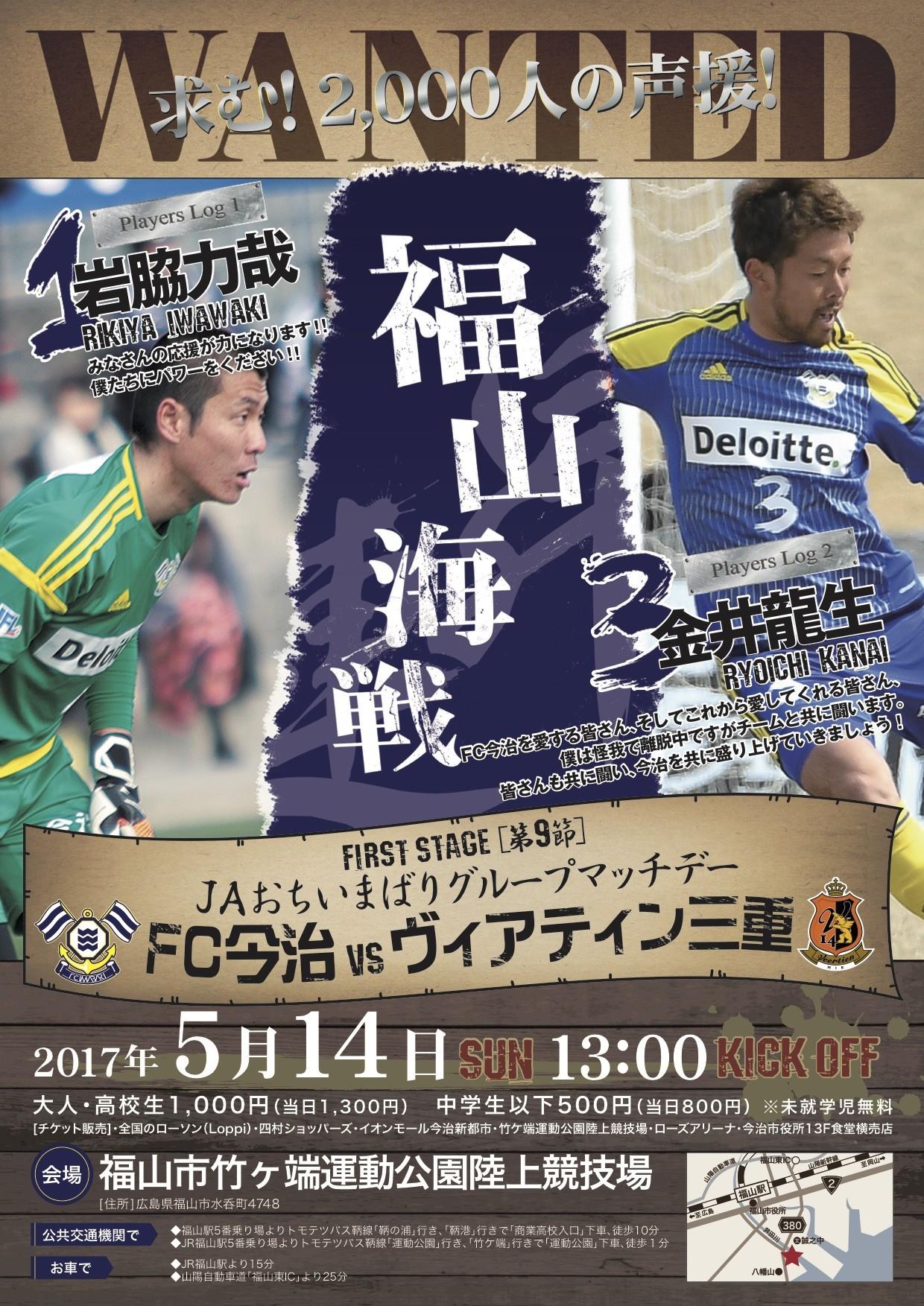 FC今治0514告知チラシ元データ.jpg