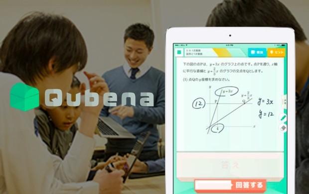 qubena_featuredimage.jpg