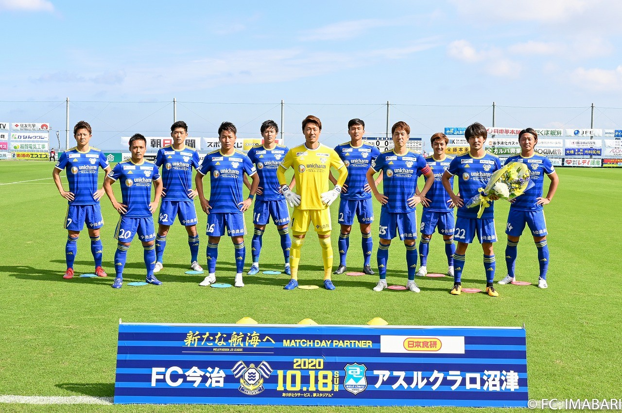 2020-10-18 FC IMABARI WM  207.jpg