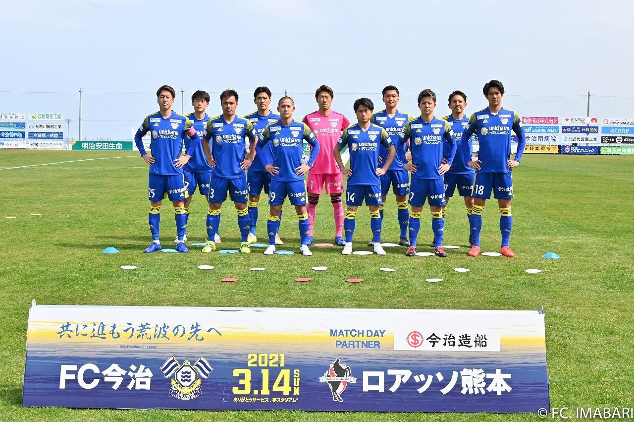 2021-03-14 FC IMABARI-WM  368.jpg